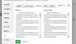 SSL证书:西部数码SSL证书合并及安装顺序