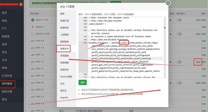 记一次php exec函数执行shell脚本的过程