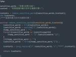自定义php敏感词过滤函数