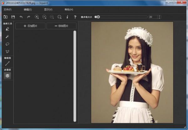 快速图片去除水印工具神器,Inpaint软件中文免费破解版v7.2下载!