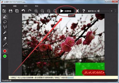如何使用Inpaint去除图片水印