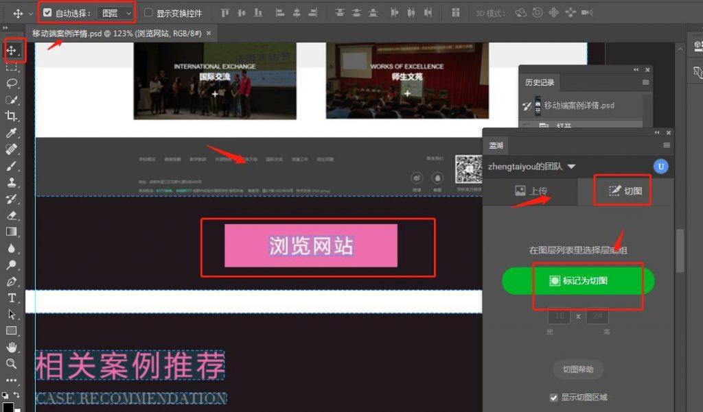 在adobe photoshop cc上安装蓝湖lanhuapp插件,快速ps自动切片教程