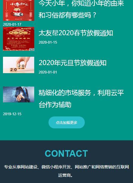 """【常用】phpcms利用ajax实现网站手机端""""点击加载更多""""功能"""