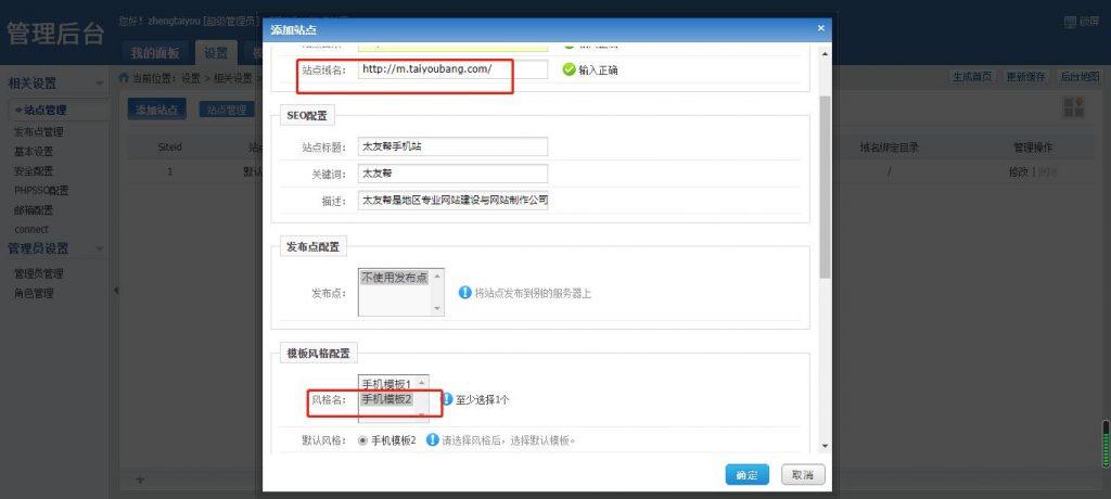 【常用】phpcms v9站群多站点动态地址配置说明
