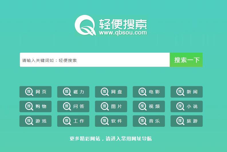 种子搜索神器_种子搜索神器网页在线版【长期更新】