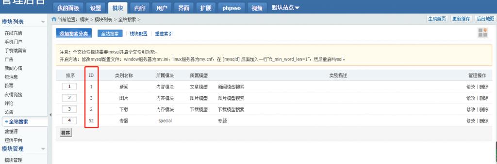 phpcms搜索功能的实现