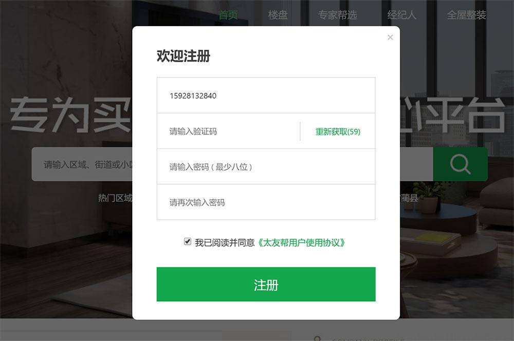 阿里大鱼短信php+ajax发送短信验证码和提交数据实例